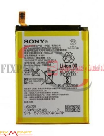 باتری Sony Xperia XZ Dual / F8332 2900mAh شماره فنی LIS1632ERPC