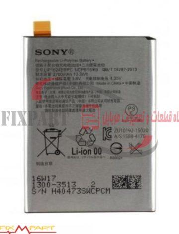 باتری Sony Xperia X Performance 2700mAh شماره فنی LIP1624ERPC