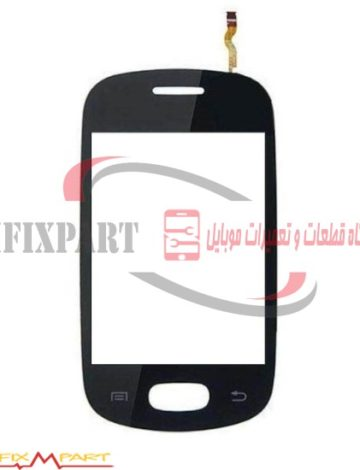 صفحه تاچ گوشی موبایل Samsung Galaxy Star S5280/GT-S5282