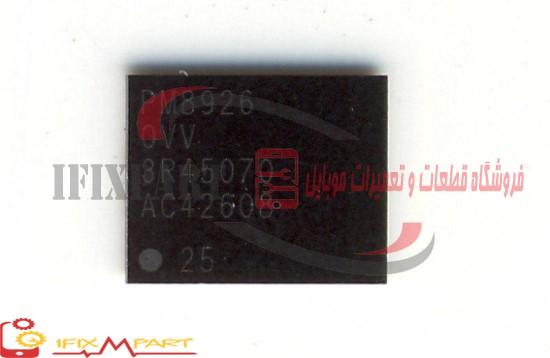 آی سی تغذیه پاور مدیریت شارژ مدل PM8926